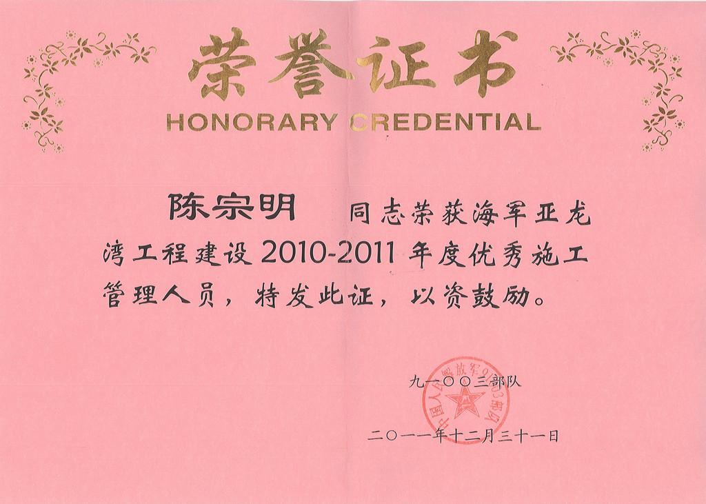 陈宗明2010-2011年度优秀施工管理人员.jpg