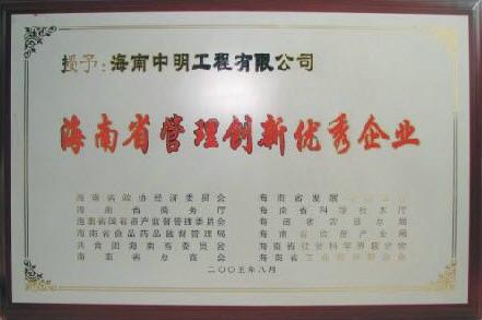 海南省管理创新优秀企业.jpg