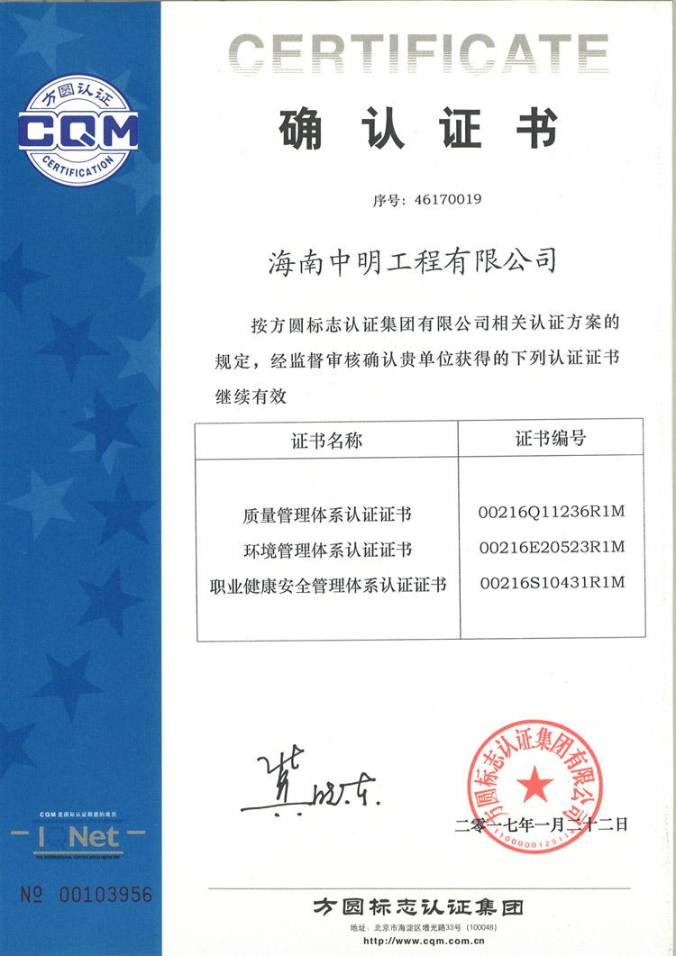 确认证书d.jpg