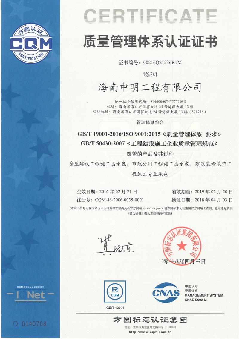 质量管理体系认证证书d.jpg