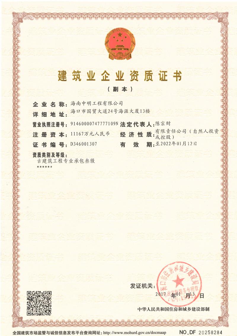 建筑业企业资质证书1.jpg