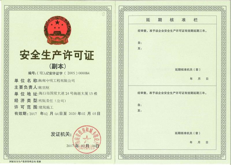 安全生产许可证d.jpg