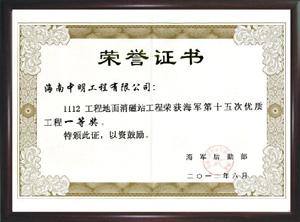 1112必威betway地面消磁站必威betway荣获海军第十五次优质工