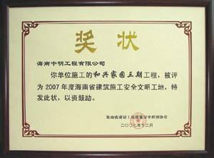 2007年度海南省建筑施工安全文明工地