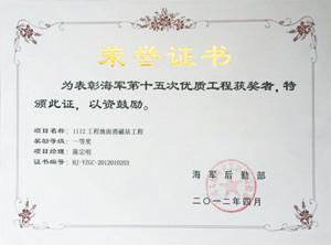 2012年1112必威betway地面消磁站必威betway被评为海军第十五次