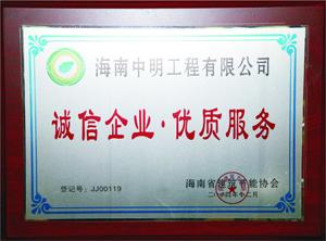 2004年度诚信企业 优质服务