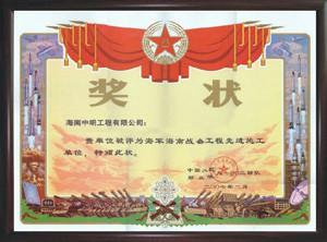 2007年被评为海军海南战备必威betway先进施工单位