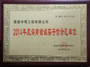 2014年度海南省诚实守信示范单位