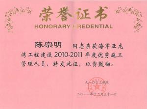 陈宗明2010-2011年度优秀施工管理人员