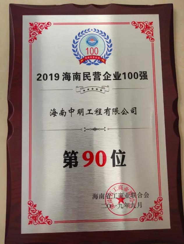 喜讯 | betway必威体育官方下载荣登海南民营企业百强榜